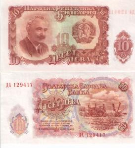 Bulgaria 10 Leva p83