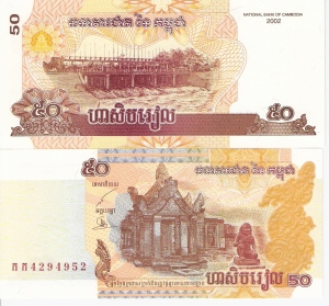 Cambodia 50 Rials - p52