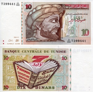 Tunisia 10 Dinar p87 - available for purchase at robertsworldmoney.com
