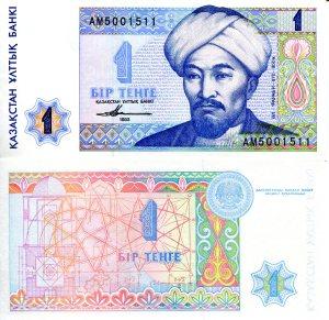 Kazakhstan 1 Tenge p7 $1.50
