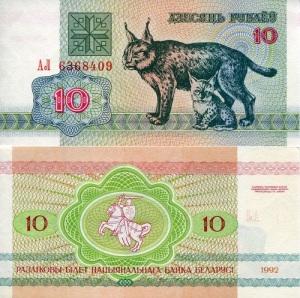Belarus 10 Roubles p5