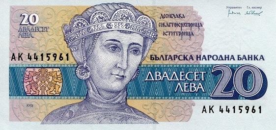 Bulgaria 20 Leva p100