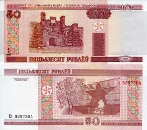 Belarus p50 Roubles p25