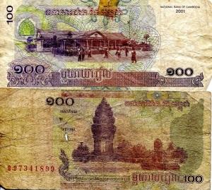 Cambodia 100 Riels p53 grade G/Fair