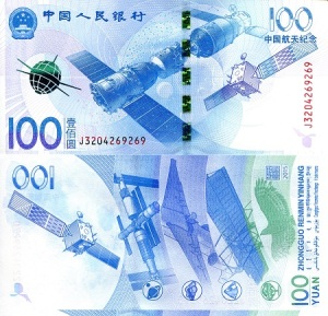 China 100 Yuan - 2015 IBNS Banknote of the Year Nominee
