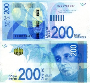 Israel 200 Shekels - 2015 IBNS Banknote of the Year Nominee