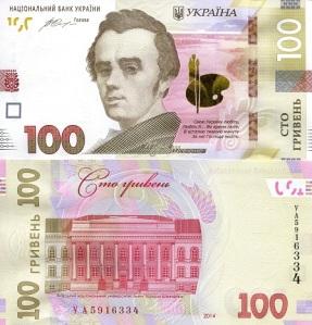 Ukraine 100 Hryvnia