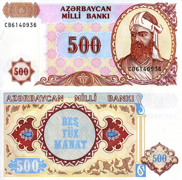 Azerbaijan 500 Manat 1993