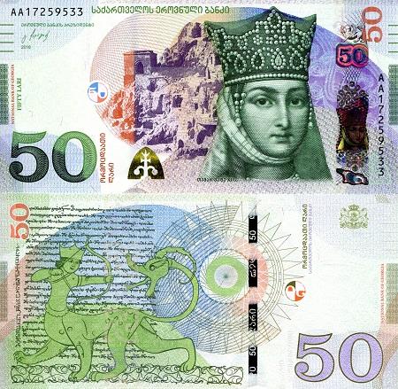 Ukraine 50 Hryven Banknote