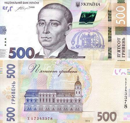 Ukraine 500 Hryven Banknote