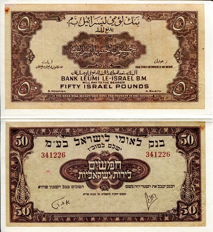 Israeli 50 Pound Note Reprint