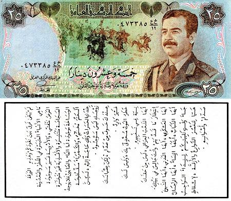 Iraqi Propaganda Note