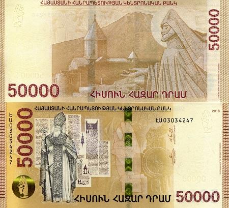 Armenia 50,000 Dram