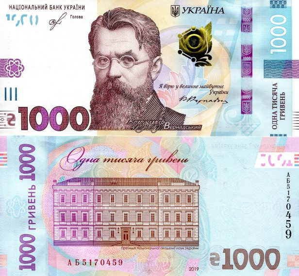 Ukraine 1,000 Hryvnia